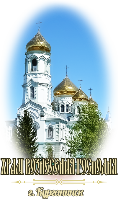 Местная религиозная организация православный Приход храма Вознесения Господня
